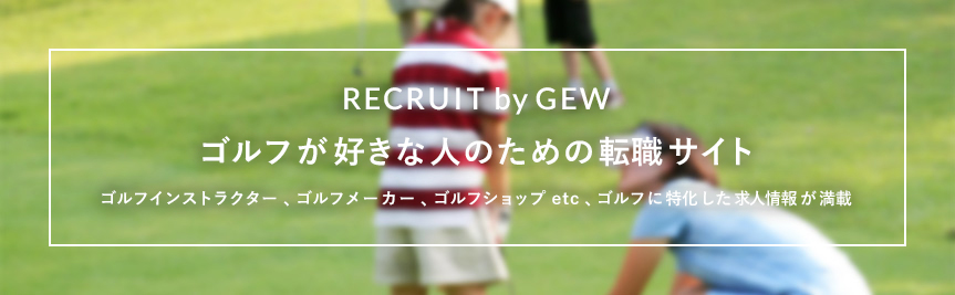 Recruit by GEW | ゴルフが好きな人のための転職サイト